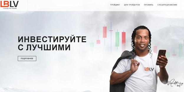 роналдиньо стал лицом брокера lblv.ru отзывы