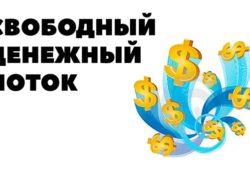 Такая величина как свободный денежный поток дает возможность лучше понять реальное положение дел на предприятии по сравнению даже с прибылью.
