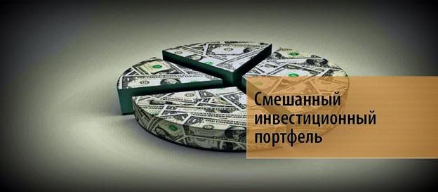 как защитить капитал смешанный инвестиционный портфель