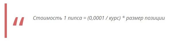 математика в трейдинге стоимость пипса