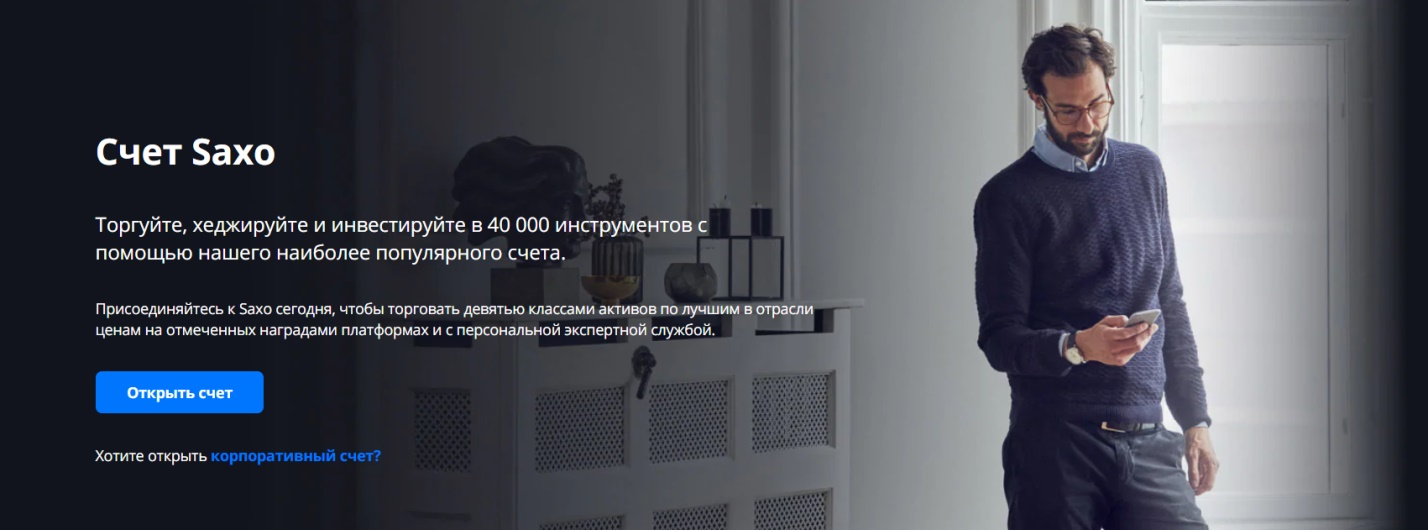 Saxo Bank торговые условия