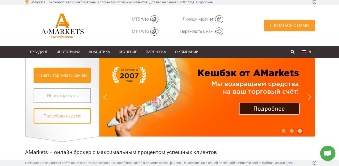 открыть счет в компании AMarkets