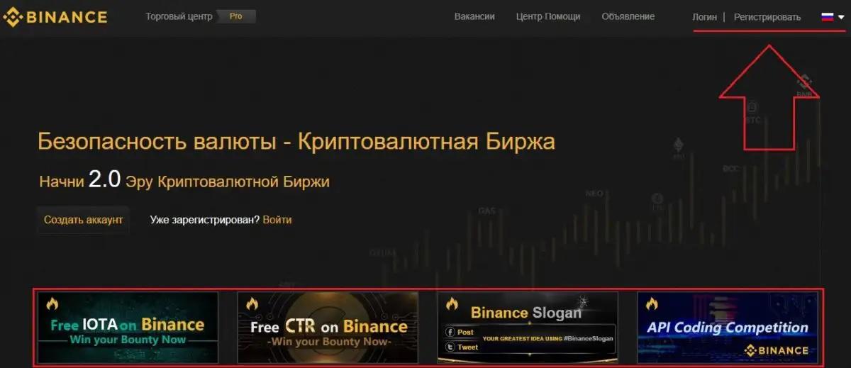 обзор криптобиржи binance