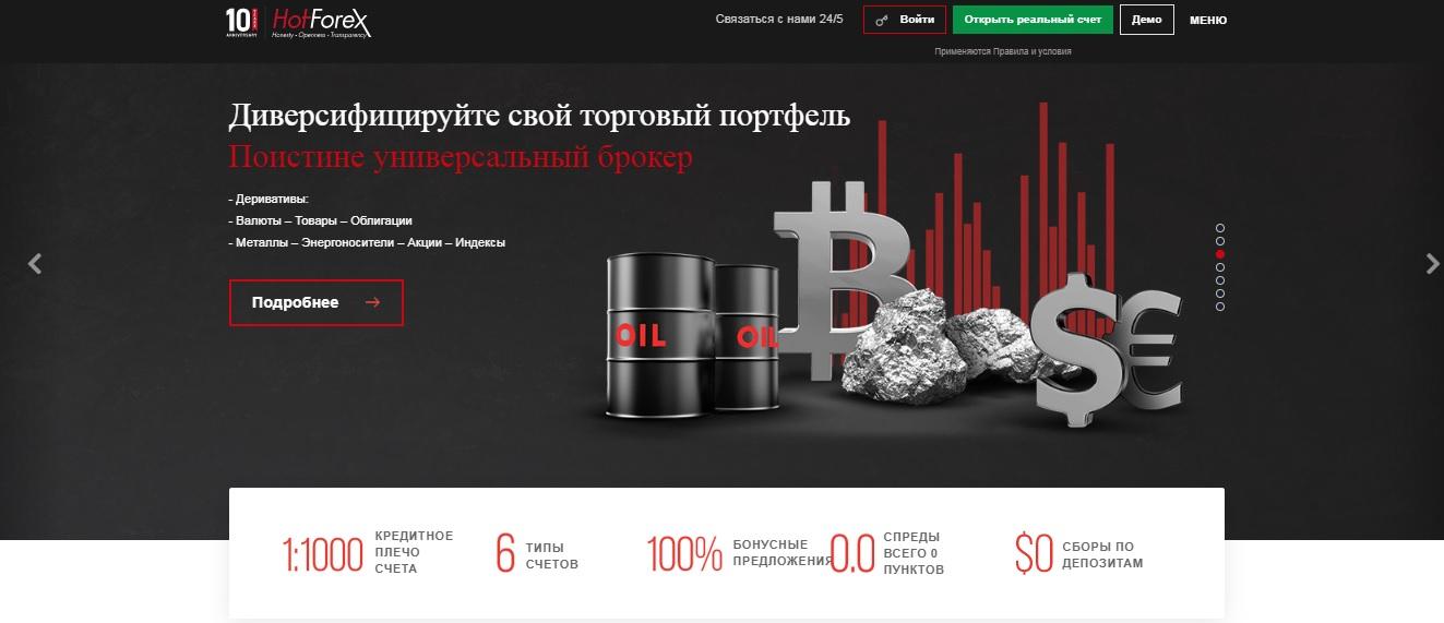 официальный сайт hotforex