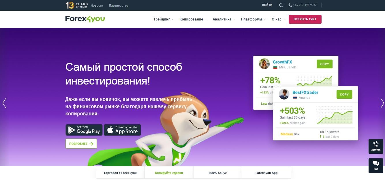 правда про мошенника forex4you