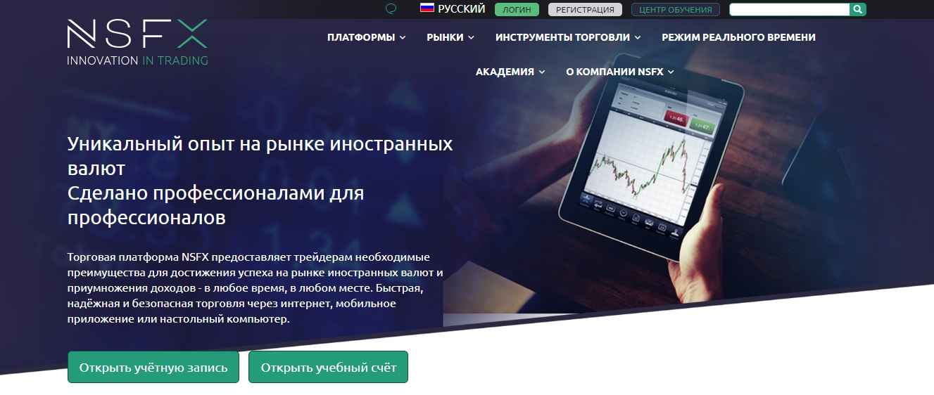 nsfx обзор мошенника