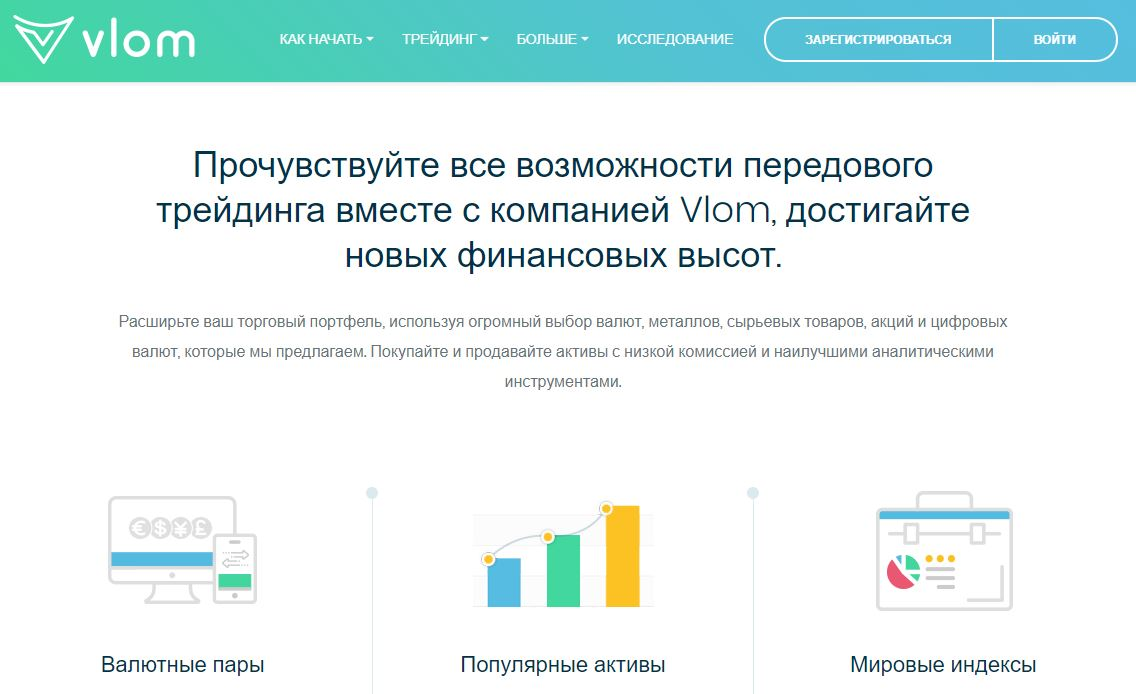 официальный сайт vlom