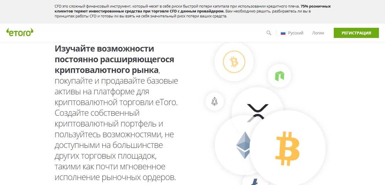 etoro  торговля криптовалютами
