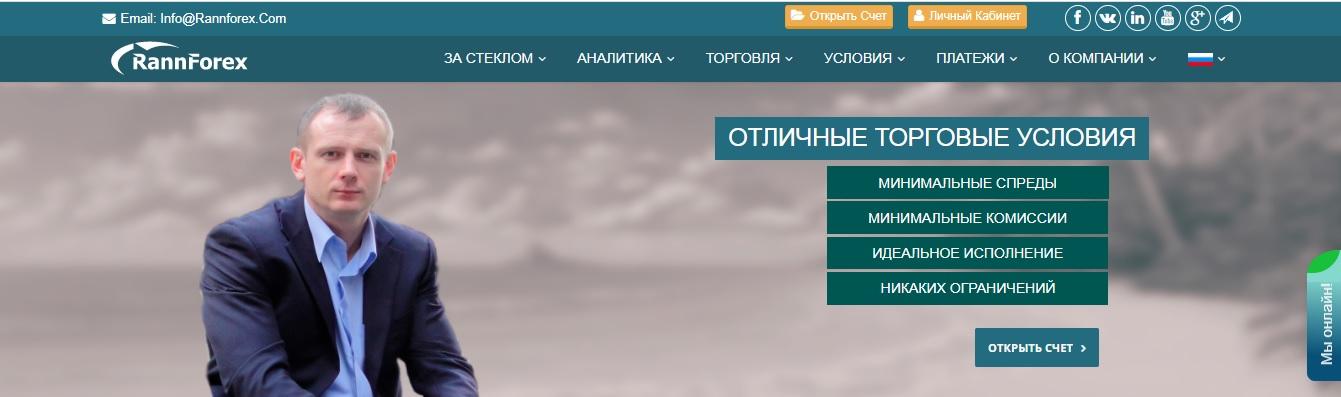 официальный сайт мошенника rannforex