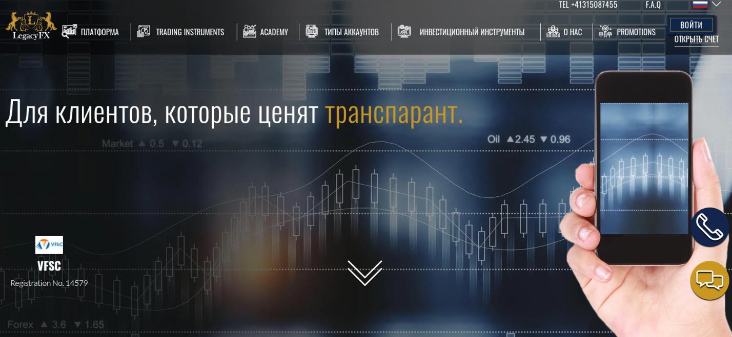 legacyfx обзор компании