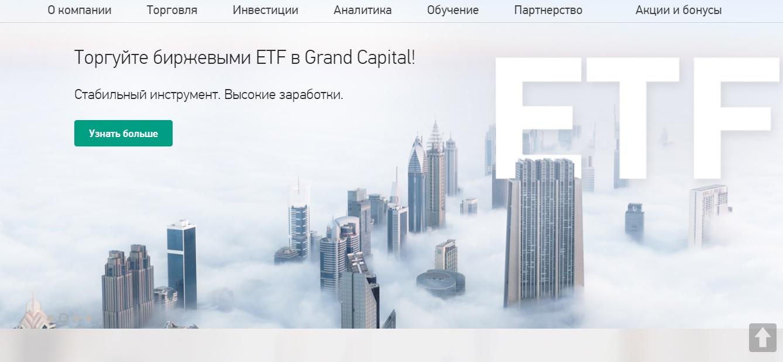 grand capital торговля etf