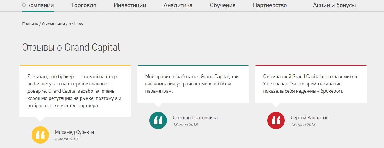 отзывы о grand capital на сайте