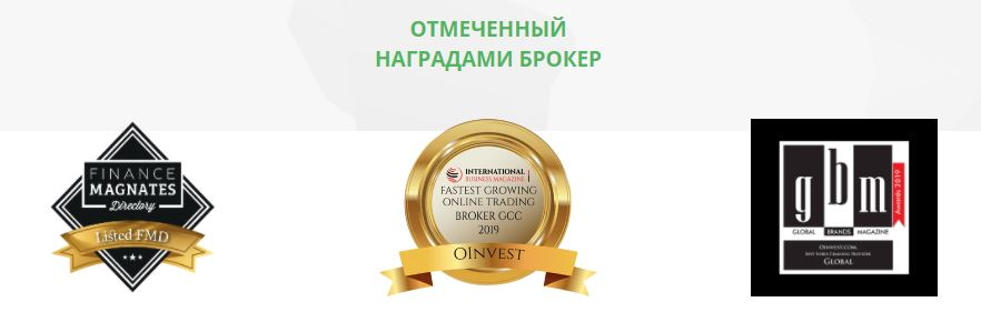 награды oinvest фейк