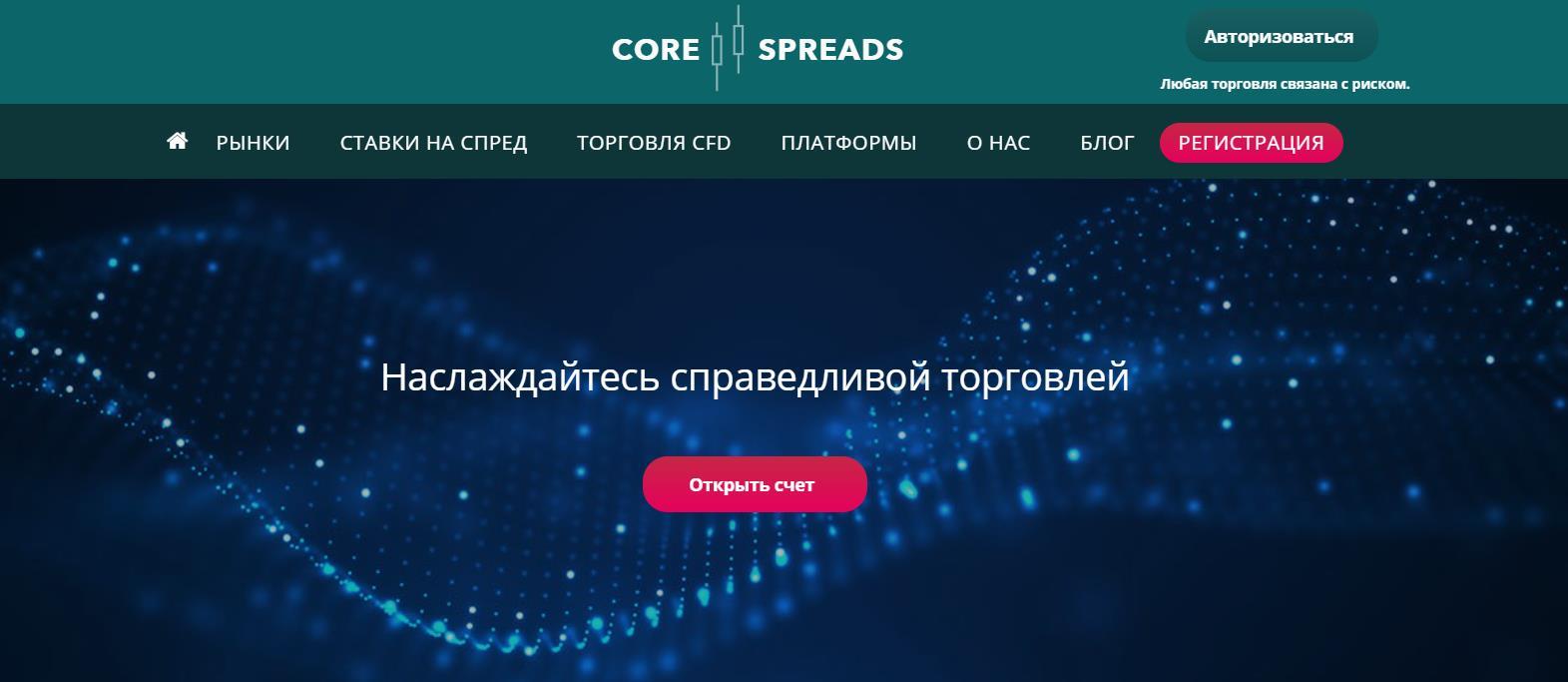официальный сайт core spreads