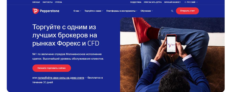 русскоязычная версия сайта pepperstone