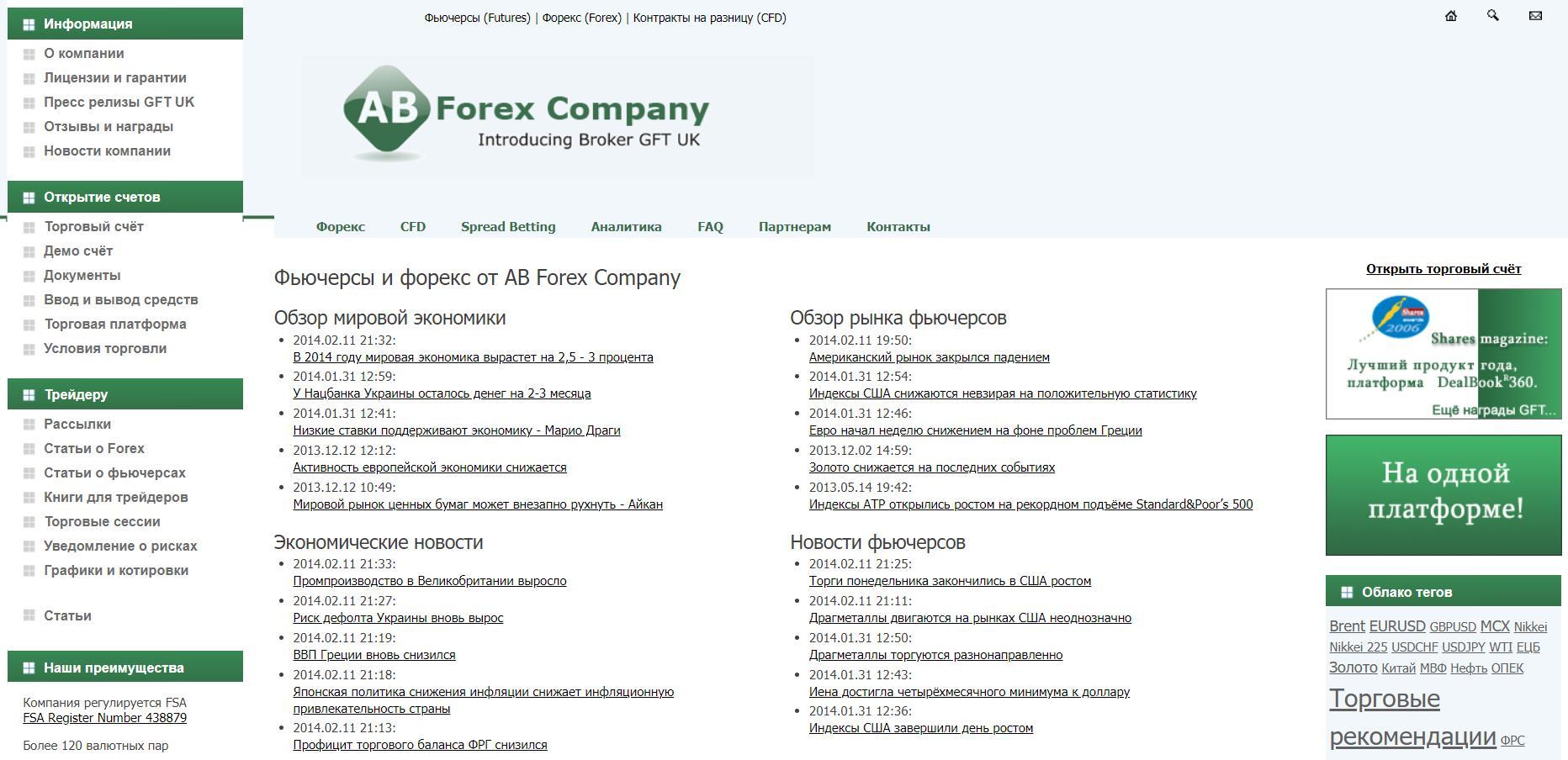 официальный сайт ab forex company