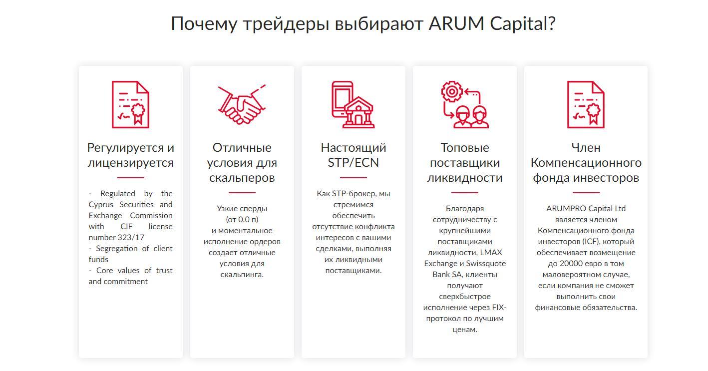 преимущества брокера arum capital