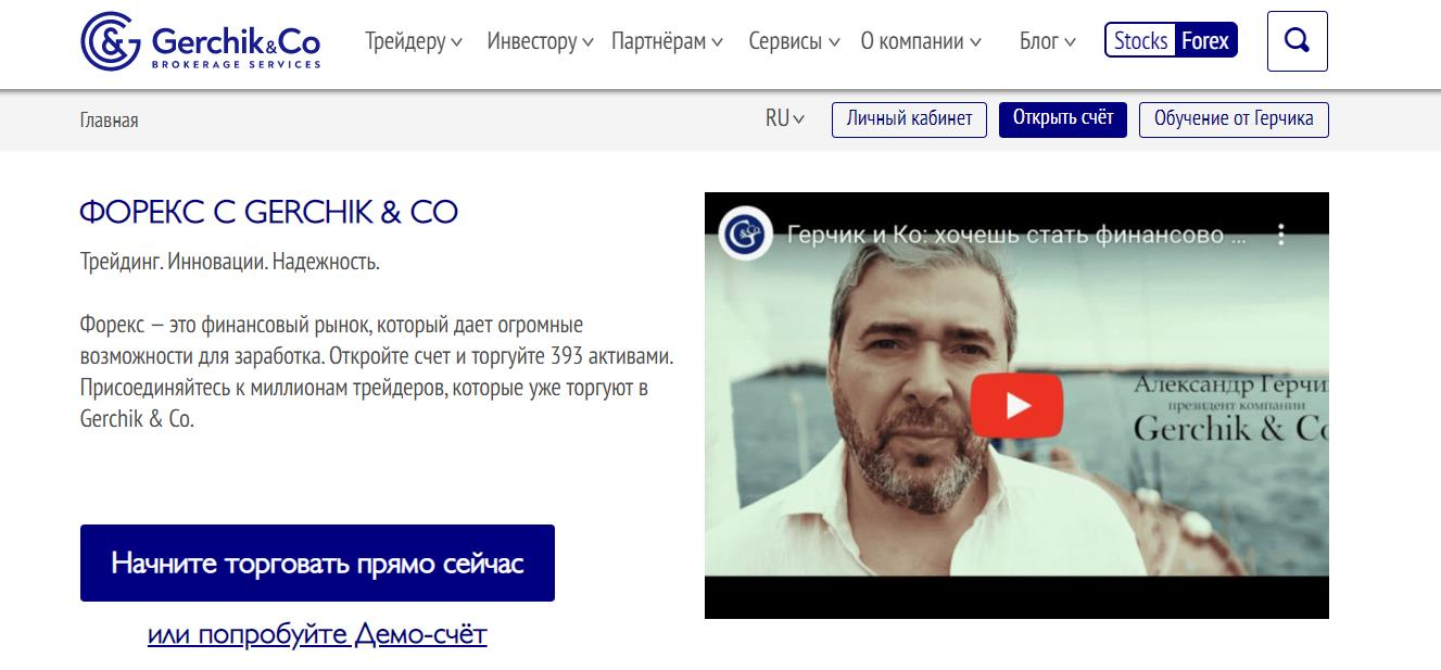 gerchik & co официальный сайт
