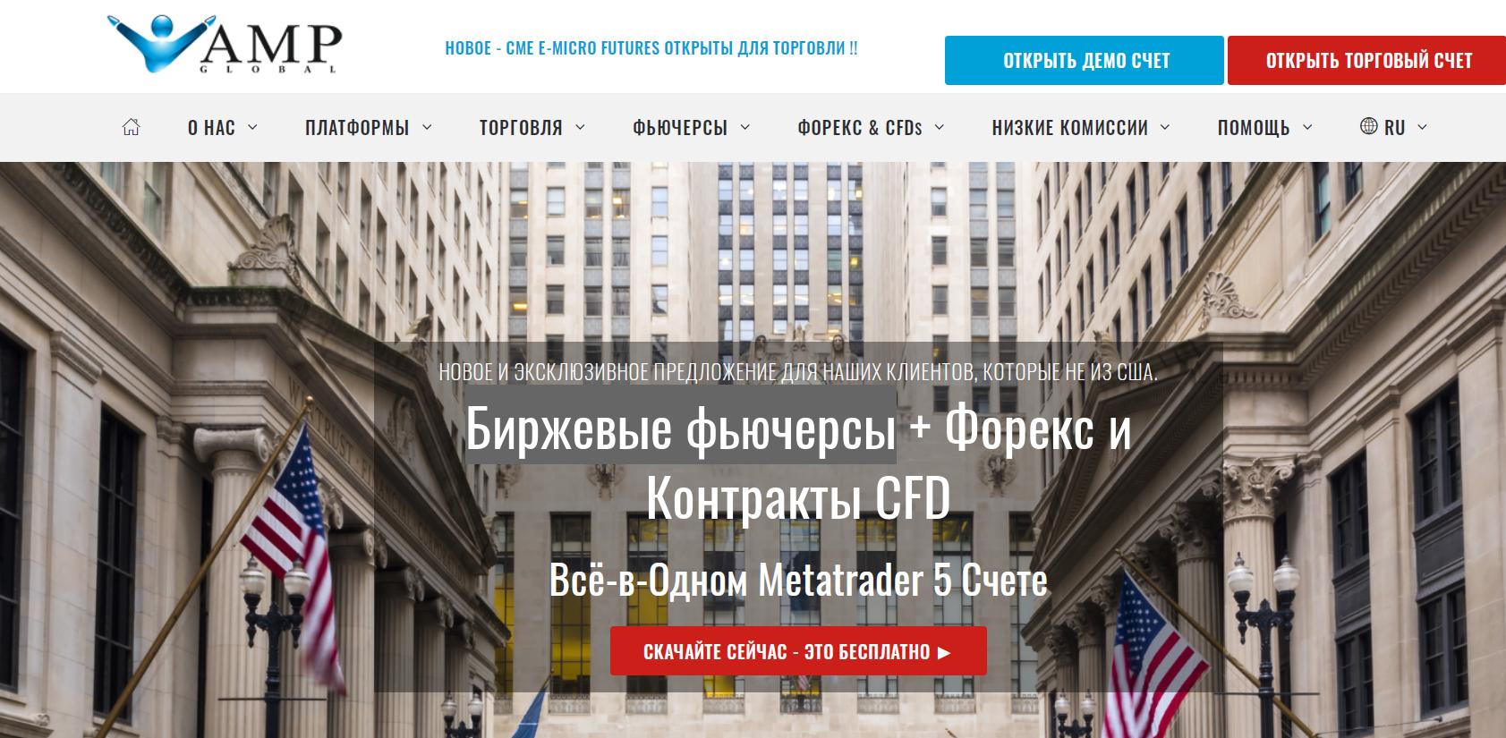 amp global обзор сайта брокера