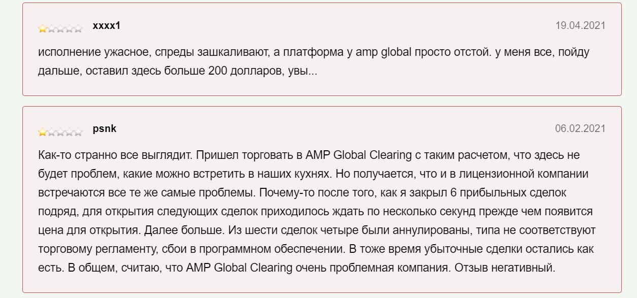 негативные отзывы amp global