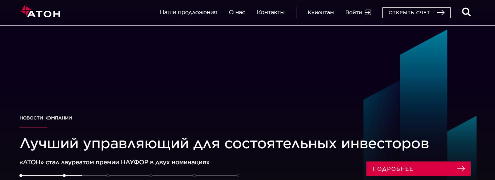 атон обзор сайта